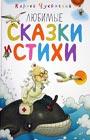 """Корней Чуковский """"Любимые сказки и стихи"""""""