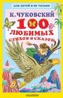 """Корней Чуковский """"100 любимых стихов и сказок"""" Серия """"Для детей и не только"""""""