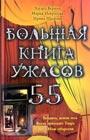 """Эдуард Веркин и др. """"Большая книга ужасов, 55"""" Серия """"Большая книга ужасов"""""""