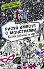 """Рисуй вместе с монстрами! Книга заданий и игр. Серия """"Monster High. Книги развлечений"""""""