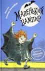 """Ангела Зоммер-Боденбург """"Маленький вампир. Книга 1"""" Серия """"Маленький вампир"""""""