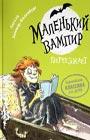"""Ангела Зоммер-Боденбург """"Маленький вампир переезжает. Книга 2"""" Серия """"Маленький вампир"""""""