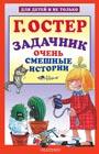"""Григорий Остер """"Задачник. Очень смешные истории"""" Серия """"Для детей и не только"""""""