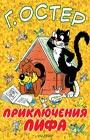 """Григорий Остер """"Приключения Пифа"""" Серия """"Большие книжки для маленьких"""""""