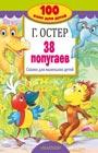 """Григорий Остер """"38 попугаев. Сказки для маленьких детей"""" Серия """"100 книг для детей"""""""
