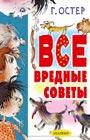"""Григорий Остер """"Все вредные советы"""" Серия """"Большие сказки"""""""