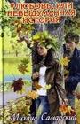 """Михаил Самарский """"#любовь, или Невыдуманная история"""" Серия """"Лучшие книги для подростков"""""""