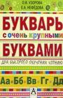 """О.В. Узорова, Е.А. Нефедова """"Букварь с очень крупными буквами для быстрого обучения чтению"""""""