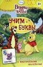 """Disney. Винни. Учим буквы (игра с наклейками). Серия """"Игры с наклейками"""""""