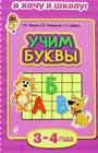 """Т.М. Мазаник и др. """"Учим буквы: для детей 3-4 лет"""" Серия """"Я хочу в школу!"""""""