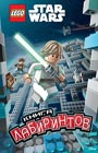 """Звёздные Войны. Книга лабиринтов (с наклейками). Серия """"LEGO Звёздные Войны. Игры, наклейки, приключения"""""""