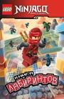 """Ниндзяго. Книга лабиринтов (с наклейками). Серия """"LEGO Ниндзяго. Книги развлечений с наклейками"""""""