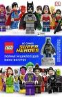 """LEGO DC Comics. Полная энциклопедия мини-фигурок (+ эксклюзивная мини-фигурка). Серия """"LEGO DC Comics. Книги для фанатов"""""""