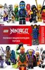 """LEGO Ninjago. Полная энциклопедия героев (+ эксклюзивная мини-фигурка). Серия """"LEGO Ниндзяго. Книги для фанатов"""""""