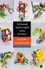 """Йошихито Исогава """"Большая книга идей LEGO Technic. Машины и механизмы"""" Серия """"Подарочные издания. Компьютер"""""""
