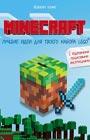 """Йоахим Кланг """"Minecraft. Лучшие идеи для твоего набора Lego"""" Серия """"Minecraft"""""""