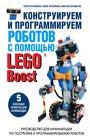 """Хенри Краземанн и др. """"Конструируем и программируем роботов с помощью LEGO Boost"""" Серия """"Подарочные издания. Компьютер"""""""