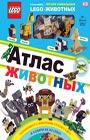 """LEGO Атлас животных (+ набор LEGO из 60 элементов). Серия """"LEGO Книги для фанатов"""""""