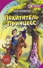 """Катя Оковитая """"Похититель принцесс"""" Серия """"Прикольные истории"""""""