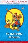 """По щучьему веленью. Русские сказки. Серия """"Правильное чтение"""""""