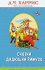 """Джоэль Харрис """"Сказки дядюшки Римуса"""" Серия """"Правильное чтение"""""""