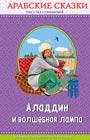 """Аладдин и волшебная лампа. Арабские сказки. Серия """"Правильное чтение"""""""