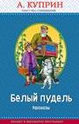 """Александр Куприн """"Белый пудель. Рассказы"""" Серия """"Правильное чтение"""""""