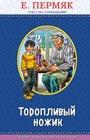 """Евгений Пермяк """"Торопливый ножик"""" Серия """"Правильное чтение"""""""