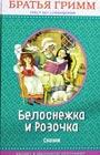 """В. и Я. Гримм """"Белоснежка и Розочка: сказки"""" Серия """"Правильное чтение"""""""