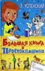 """Эдуард Успенский """"Большая книга о Простоквашино"""""""