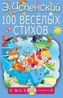 """Эдуард Успенский """"100 веселых стихов"""" Серия """"Моя книжка"""""""