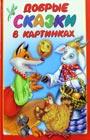 """В. Дмитриева, И. Горбунова """"Добрые сказки в картинках"""""""