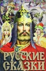 Русские сказки (Богатырь)