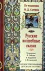 Русские волшебные сказки. По изданиям И.Д. Сытина