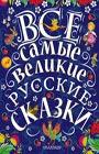 """Л.Н. Толстой, А.Н. Толстой и др. """"Все самые великие русские сказки"""""""
