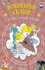 """Шарль Перро, братья Гримм """"Волшебные сказки в лучших иллюстрациях"""" Серия """"Я читаю сам!"""""""
