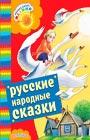 """Русские народные сказки. Серия """"Добрая книга """"Малыша"""""""