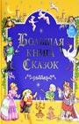 "Ш. Перро, Х.К. Андерсен и др. ""Большая книга Сказок"""