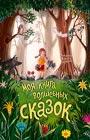 """Моя книга волшебных сказок. Серия """"Золотые сказки для детей"""""""