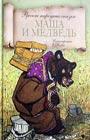 """Сказка за сказкой. Маша и медведь: русские народные сказки. Серия """"Сказка за сказкой"""""""