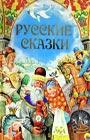 Золотые сказки. Русские сказки