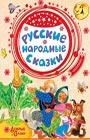 """Русские народные сказки. Серия """"Добрые сказки"""""""