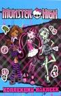 Monster High. Коллекция наклеек (голубая)