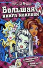 "Monster High. Большая книга наклеек. Серия ""Альбомы наклеек"""