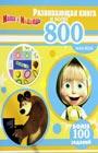 """Маша и Медведь. Развивающая книга и более 800 наклеек. Серия """"Развивающие книги с наклейками"""""""