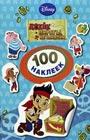 """Disney. Джейк и пираты. 100 наклеек. Серия """"100 наклеек"""""""