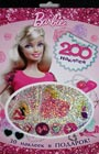 "Barbie. 200 наклеек. Серия ""200 наклеек"""
