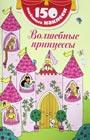 """Волшебные принцессы. Серия """"150 любимых наклеек"""""""