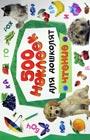 """500 наклеек для дошколят. Чтение. Серия """"500 наклеек для дошколят"""""""