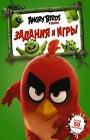 """Angry Birds. Задания и игры (зеленая). Серия """"Angry Birds в кино"""""""